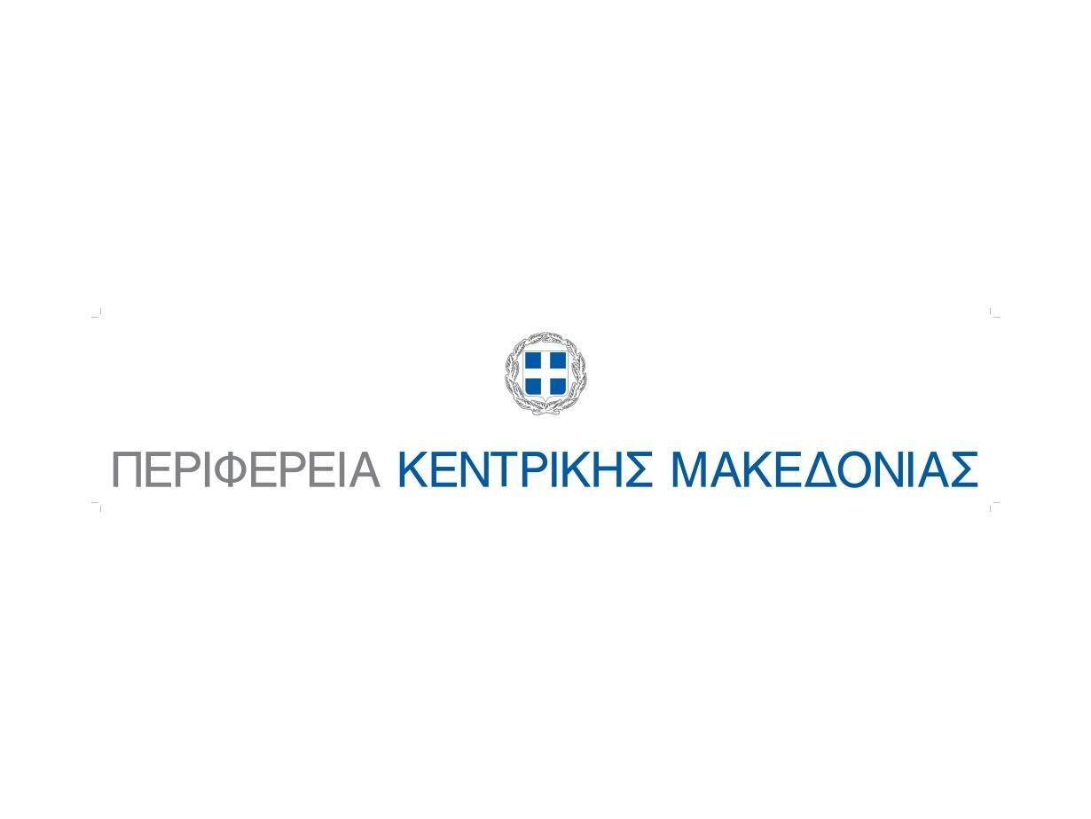 Η Περιφέρεια Κεντρικής Μακεδονίας φωτίζει!