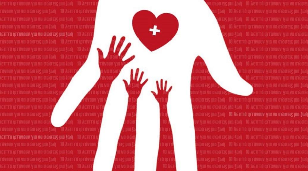 Αιμοδοσία διοργανώνει ο Σύλλογος Εθελοντών Αιμοδοτών Πλατέος Ημαθίας!