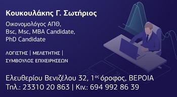 ΛΟΓΙΣΤΙΚΟ ΓΡΑΦΕΙΟ ΒΕΡΟΙΑ