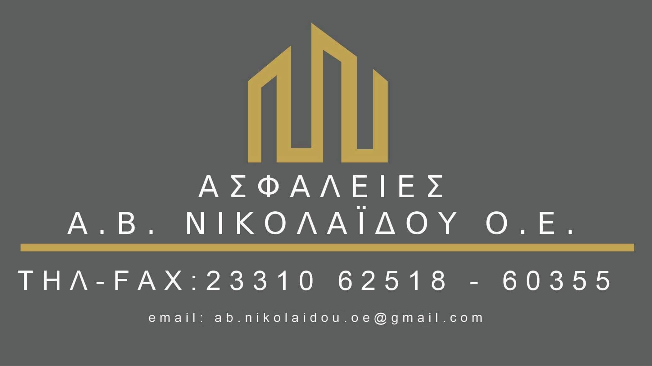 ΑΣΦΑΛΙΣΤΙΚΟ ΠΡΑΚΤΟΡΕΙΟ ΑΒ ΝΙΚΟΛΑΙΔΟΥ ΟΕ